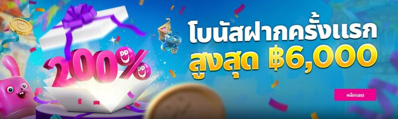 สิทธิพิเศษไม่อั้น happyluke thailand พร้อมแจกเน้นๆ