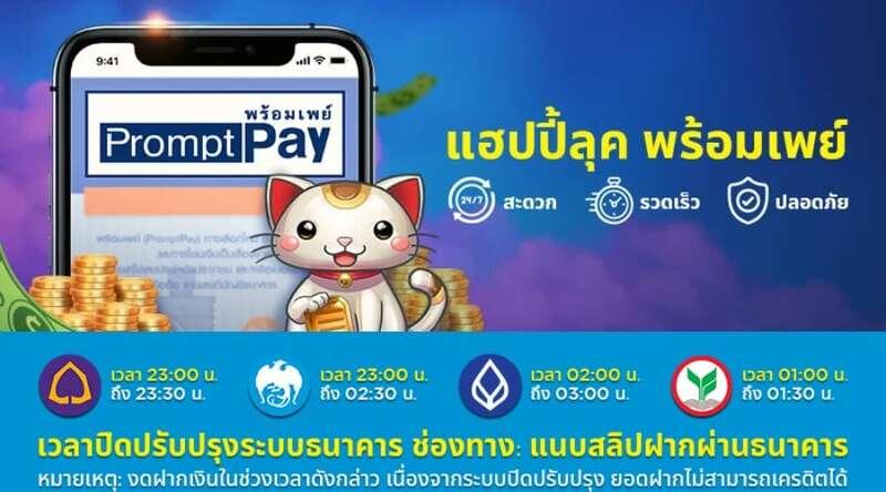 Happyluke ฝากเงินผ่านธนาคารในประเทศไทย