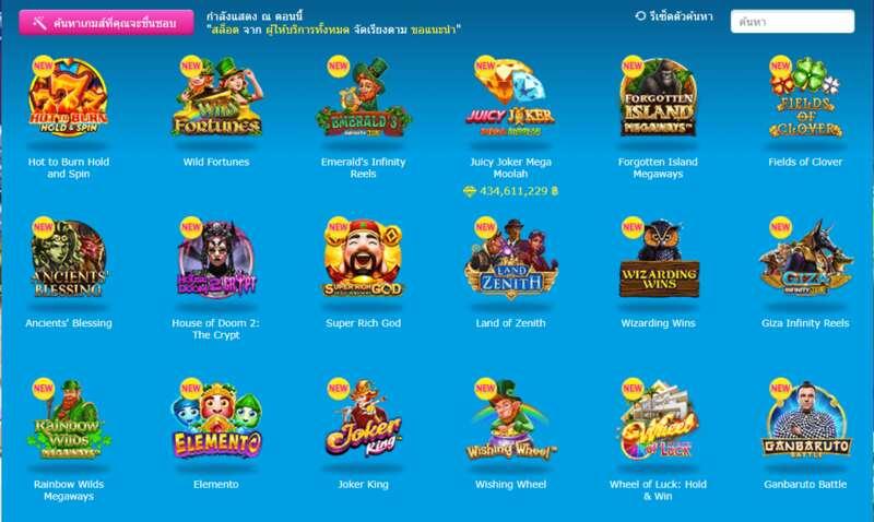 อันดับ 1 เกมสล็อตใน HappylukeClub ที่มีเกมส์เดิมพันมากกว่าเว็บอื่นๆ
