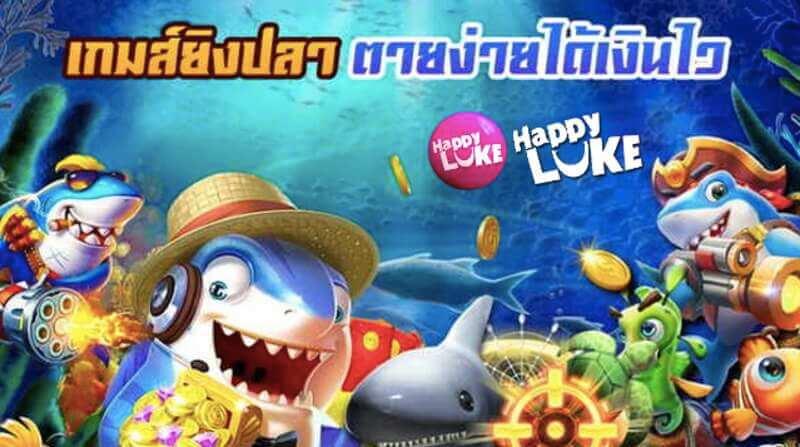 Fishing Master Happyluke เกมที่สนุกเล่นง่ายได้เงินไว